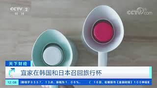 [天下财经]宜家在韩国和日本召回旅行杯| CCTV财经
