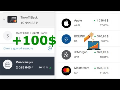 💰 Инвестиционный портфель на 11 октября 2019 года  Тинькофф Инвестиции
