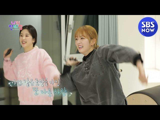 [나의 판타집] 예고 '김태우와 KCM이 부르는 나의 판타집 로고송!' / 'Fantasy House' Preview| SBS NOW