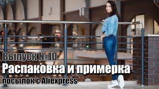 Распаковка посылок и примерка. Одежда, обувь, джинсы и часы с Aliexpress для девушек на весну 2018 - Видео от Valentina Avalon