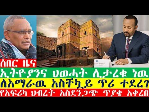 ሰበር-ኢትዮያንና ህወሓት ሊታረቁ ነዉ   Ethiopian   Ethiopian news today   zehabesha news   esat news   Feta Daily