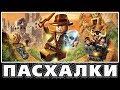 Пасхалки в LEGO Indiana Jones 2 - The Adventure Continues [Easter Eggs]