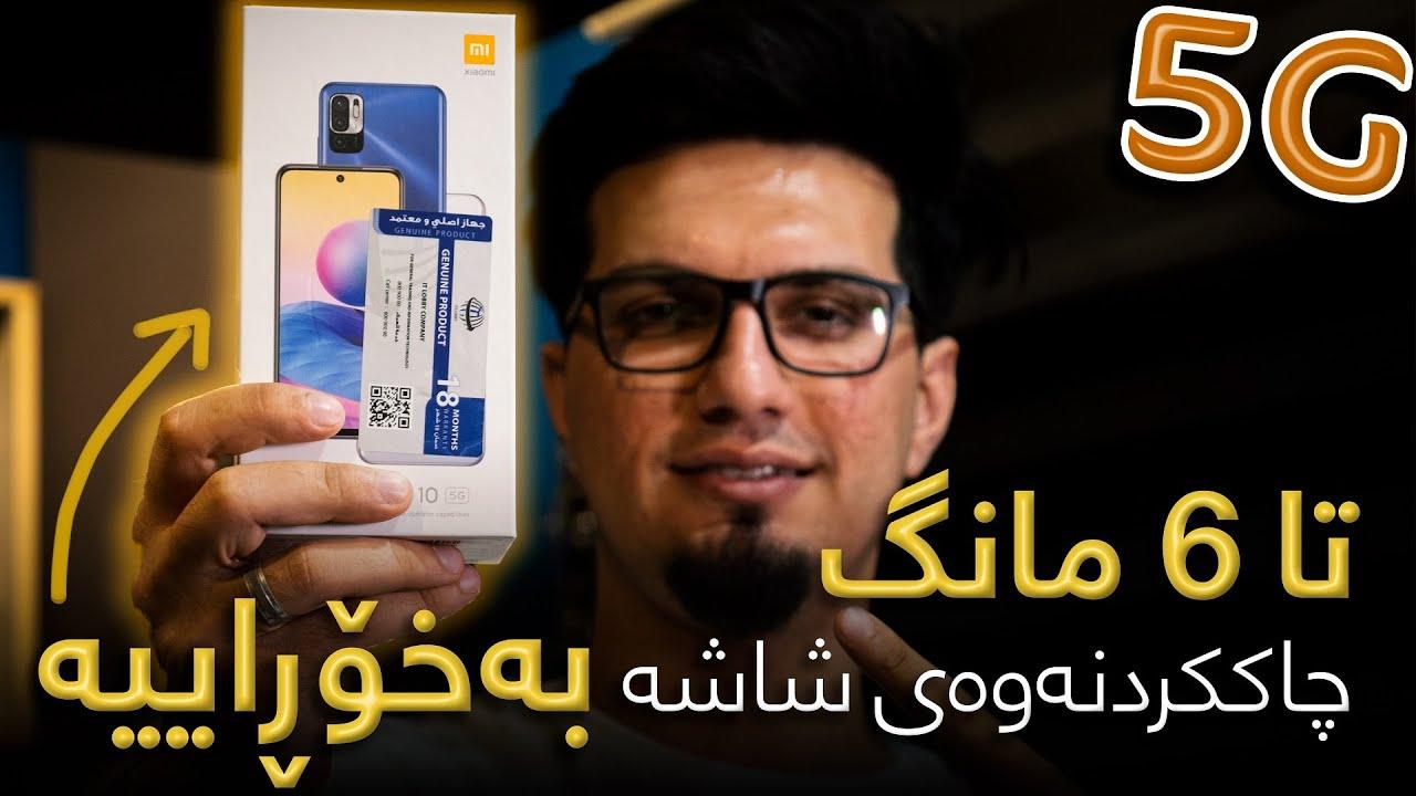 Redmi Note 10 5G! شاشەی خۆڕایی