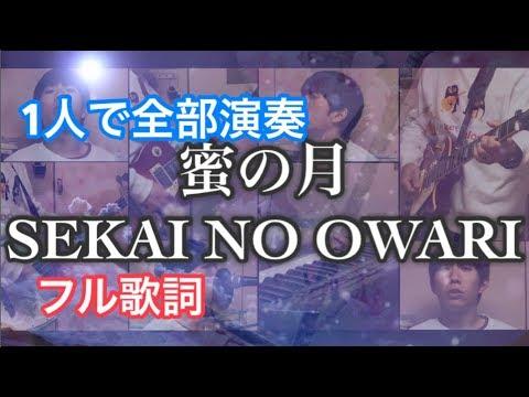【フルVer】蜜の月/SEKAI NO OWARI(cover)