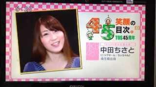 TOSテレビ大分開局45周年広報大使にAKB48が就任 各メンバーからコメント...