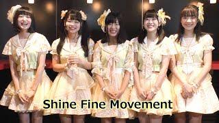 【Shine Fine Movement】皆さんの応援に感謝を込めて歌った「ルミナス」!