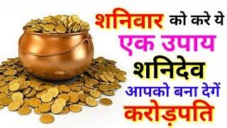 शनिवार को करे ये एक उपाय बन जायेगें करोड़पति ! Jyotish shastra