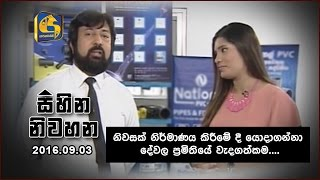 Sihina Niwahana - Interview with Sapumal Brayan Harath - 03rd September 2016