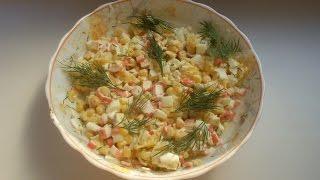 Вкусный салат с крабовыми палочками и апельсином!