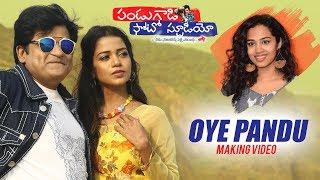 Oye Pandu Song Making | Pandu Gaadi Photo Studio |Vinod Yajamanya, Manisha |Aali,Rishitha