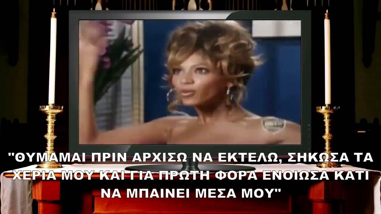Image result for Η BEYONCE μιλάει για το δαίμονα SASHA FIERCE που συνεργάζεται