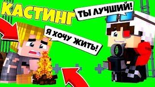 КАСТИНГ 3 СЕЗОН 4 СЕРИЯ! КТО ИЗ ЭТИХ РЕБЯТ ЛУЧШЕ ПОДХОДИТ НА РОЛЬ АКТЕРА ?! Minecraft