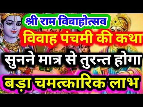 Video - #Vivah_panchmi:12 दिसम्बर 2018 विवाह पंचमी की कथा सुनने मात्र से तुरंत होगा बड़ा चमत्कारिक लाभ!!!!!!!
