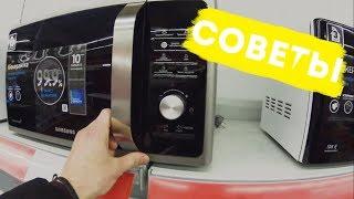 как выбрать микроволновую печь: Что важно учесть при покупки микроволновки