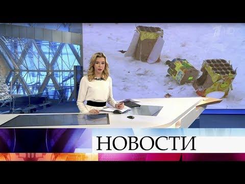 Выпуск новостей в 09:00 от 09.01.2020