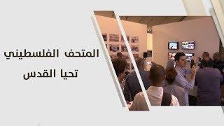 المتحف الفلسطيني تحيا القدس