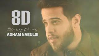 اغاني 8d - ادهم نابلسي 8d - بتعرف شعور بتقنية 8d  Adham Nabulsi 8d - Btaaref Shuur 8d