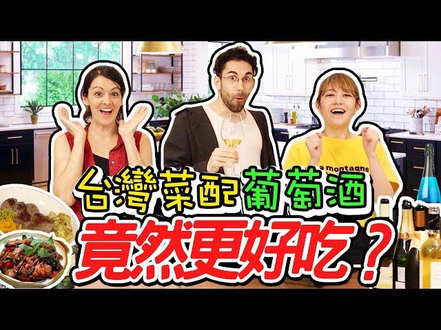 太爽了!每一道菜都能配酒😍 法國人教你酒和食物怎麼搭配🇫🇷🇹🇼 FOOD AND WINE PAIRING IN TAIWAN
