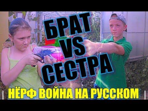 Русски биратишка и сэстира