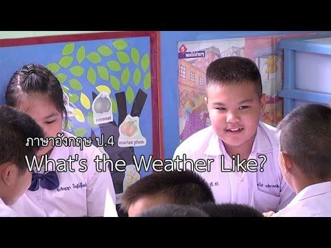 ภาษาอังกฤษ ป.4 What's the Weather Like? ครูเกล็ดทอง ภู่ไพศาล