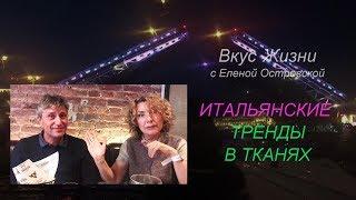 ИТАЛЬЯНСКИЕ ТРЕНДЫ В ТКАНЯХ | Елена Островская