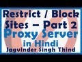 How to Block Website on Network - Proxy Server in Hindi - Video 7