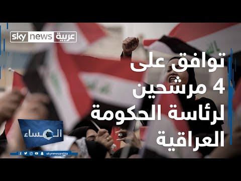 القوى السياسية العراقية تتوافق على 4 مرشيحن لرئاسة الحكومة  - نشر قبل 1 ساعة
