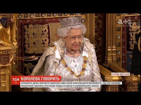 Єлизавета ІІ відкрила нову сесію парламенту Британії і у своїй промові згадала про Brexit