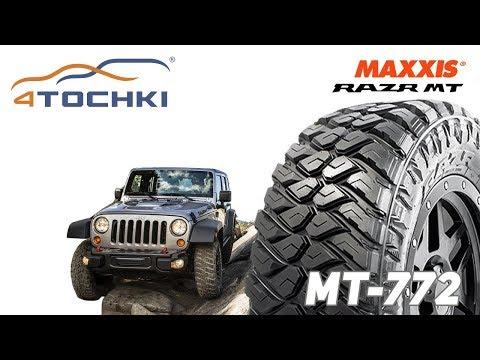Шины Maxxis Razr MT-772
