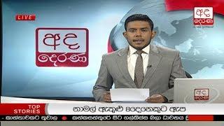 Ada Derana Late Night News Bulletin 10.00 pm - 2017.10.16