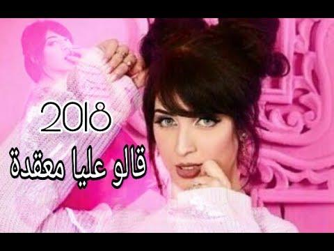سهيلة بن لشهب - قالو عليا معقدة 2018|Souhila Ben Lachhab