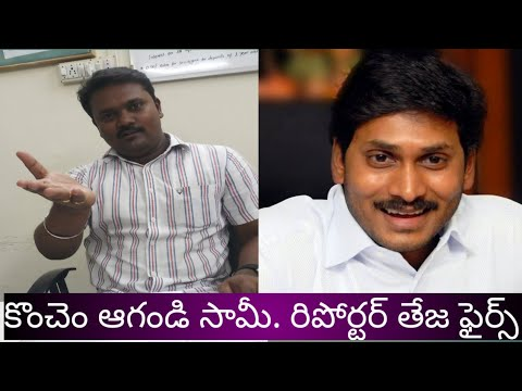 Reporter Teja Analasys on Ys Jagan Decisions and Strong Counters to Trollers| Yuva tv