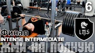 "Жим лёжа без химии по системе LMS Intense Intermediate Видео: 6 ""Финал"""
