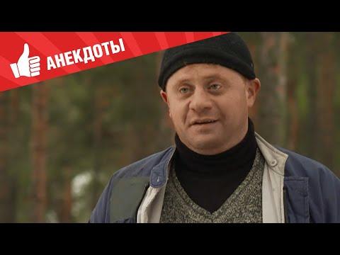 Анекдоты - Выпуск 40