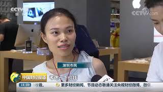 [中国财经报道]5G手机陆续上市 货源供不应求| CCTV财经