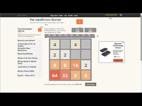 Урок 3 Сайт 2048 - заработок игра в игру от 8 сатоши до 0.3 BTC