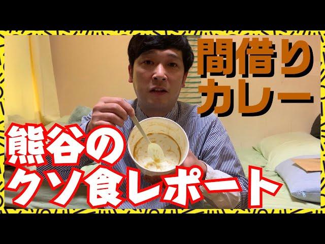 【熊谷クソ食レポート】間借りカレー『平日昼だけ』【評価してください】