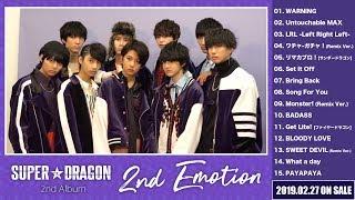SUPER★DRAGON『2nd Emotion』全曲試聴トレーラー