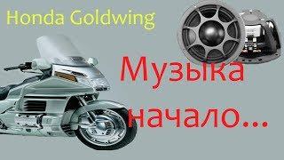 Honda Goldwing GL1500SE музыка начало...