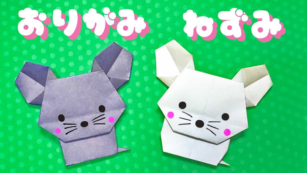 ねずみ 折り紙