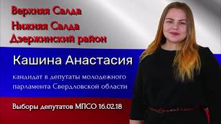 Кашина Анастасия - кандидат в депутаты МПСО