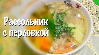 Рассольник с перловкой➤Рассольник с перловкой и огурцами➤Постный суп