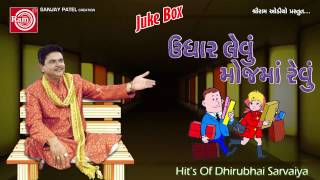 Super Fast Comedy |Udhar Levu Mojma Rahevu |Dhirubhai Sarvaiya thumbnail