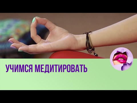 Учимся медитировать // ПМС