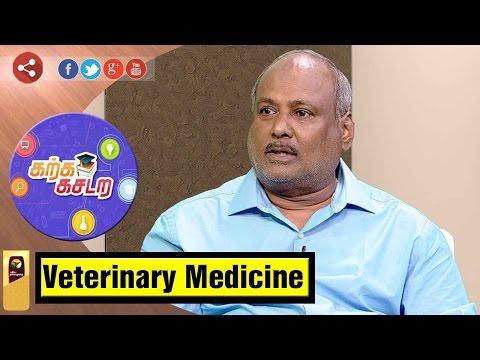 Karka Kasadara: Doubts and Clarification in Veterinary Medicine  | 12/04/2017