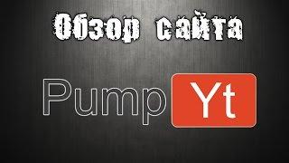 Обзор сайта PumpYt или как набрать много просмотров и подписчиков на YouTube