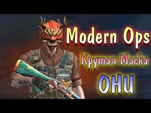 Новая имбовая маска на Обновление Modern Ops - Online FPS