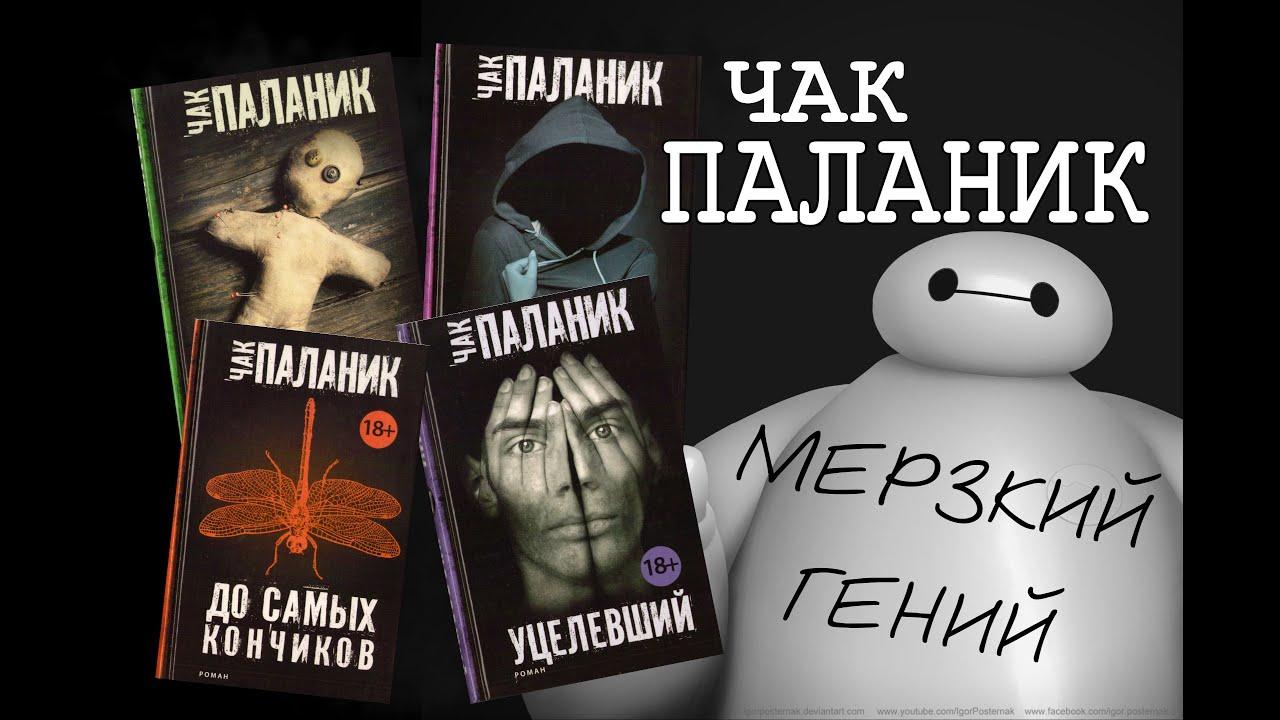 Чак Паланик - Колыбельная (аудиокнига) - YouTube