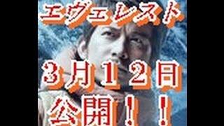 岡田准一主演、阿部寛、尾野真千子出演の映画『エヴェレスト 神々の山嶺...