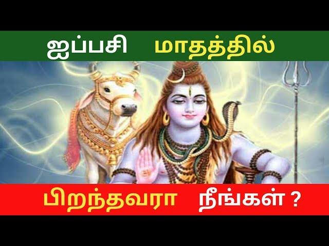 ஐப்பசி மாதத்தில் பிறந்தவரா நீங்கள் ? | Astrology tips in tamil | Pugaz Media |